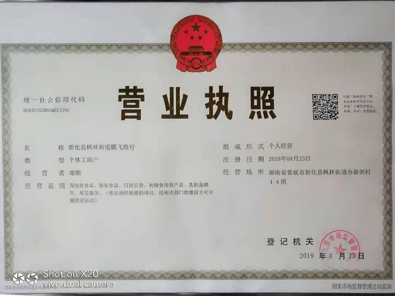 新化县枫林街道鹏飞商行