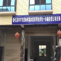 新化县宅基地一体登记