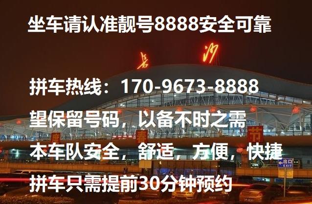 安化东坪到长沙拼车电话,黑车电话,小车回头的士商务车专线顺风车队
